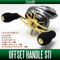 [Avail] Offset Handle STi Complete Kit for SHIMANO (including EVA Knobs, End Caps, Nut, Bearings) *AVHASH