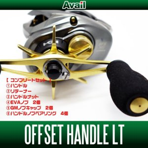 Photo1: [Avail] Offset Handle LT Complete Kit for SHIMANO (including EVA Knobs, End Caps, Nut, Bearings) *AVHASH