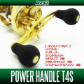 [Avail] Offset Handle T4S Complete Kit for DAIWA/ABU (including EVA Knobs, End Caps, Nut, Bearings) *AVHADA