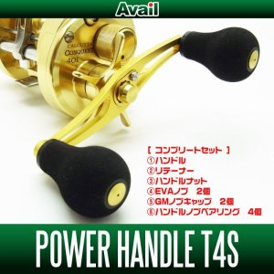 "Photo1: [Avail] Swept Handle Complete Kit with ""Swept Handle  T4S for DAIWA/ABU"