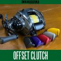[KAKEDZUKA DESIGN WORKS] DAIWA Offset Clutch Lever(Bar) For STEEZ LTD SV TW/SV TW/ A TW, 19morethan PE TW [KDW-015]