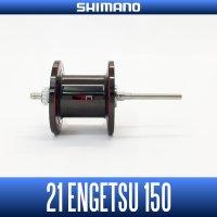 [SHIMANO] 21 ENGETSU -炎月- 150 series Spare Spool