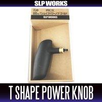 [DAIWA/SLP WORKS] RCS 85mm T-Shaped Power Knob