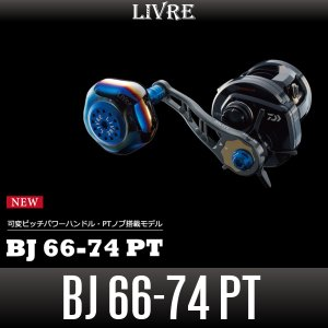 Photo1: [LIVRE] BJ 66-74 PT Handle