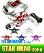 Photo1: [Avail] SHIMANO Star Drag SD-SCP-A for (CHRONARCH 50mg, CURADO D, Scorpion 1000) (1)