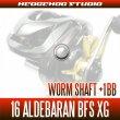 Photo2: Worm Shaft +1BB Bearing Kit for 16 ALDEBARAN BFS XG (2)