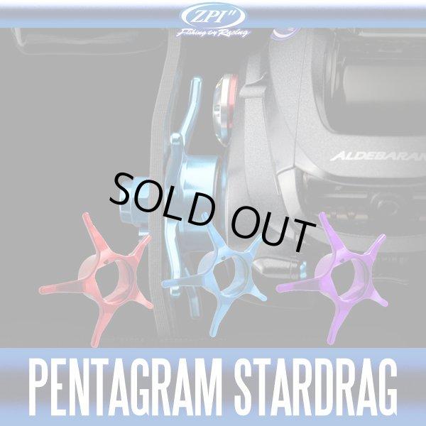 Photo1: 【ZPI】BFC Pentagram Star Drag BFD-04 (for SHIMANO 12 Aldebaran BFS) (1)